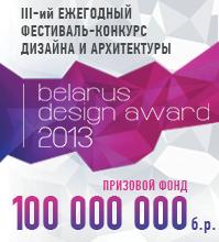 Ежегодный конкурс дизайна