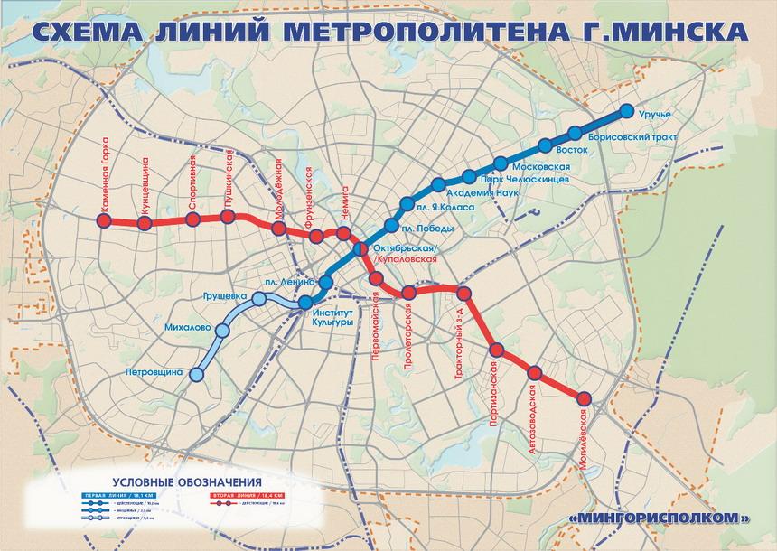 Минска. В схеме столичного