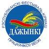 """Дажынкi-2013"": разработан план мероприятий"