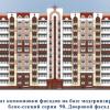 Панельные дома модернизированной серии 90 начали строить в Новополоцке
