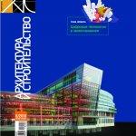 Шестой номер журнала (2013 г.) читайте на www.arcp.by
