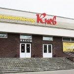 Кинотеатр «Киев» 5 сентября закрывается на ремонт