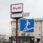 1 мая планируют открыть станцию метро «Малиновка»