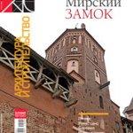 """новый номер журнала """"Архитектура и строительство"""""""