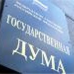 Госдума России ратифицировала протокол об увеличении площади передаваемых в собс
