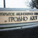 """Строительство нового завода на базе """"Гродно Азот"""" планируется начать в 2013 году"""