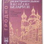 """""""Градостроительное наследие Беларуси"""""""