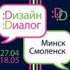 """""""Дизайн – диалог, Смоленск - Минск"""""""