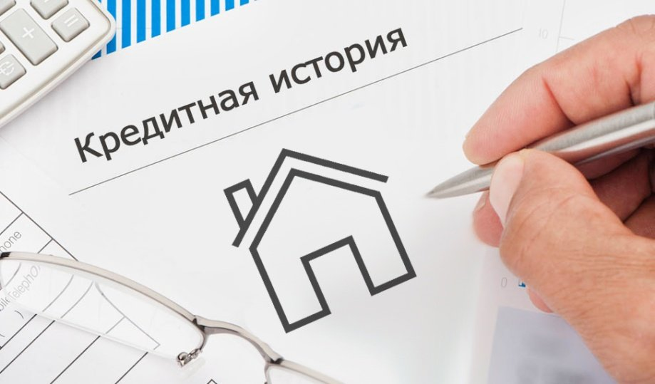 Как взять кредит с негативной историей быстрый кредит под залог недвижимости в с